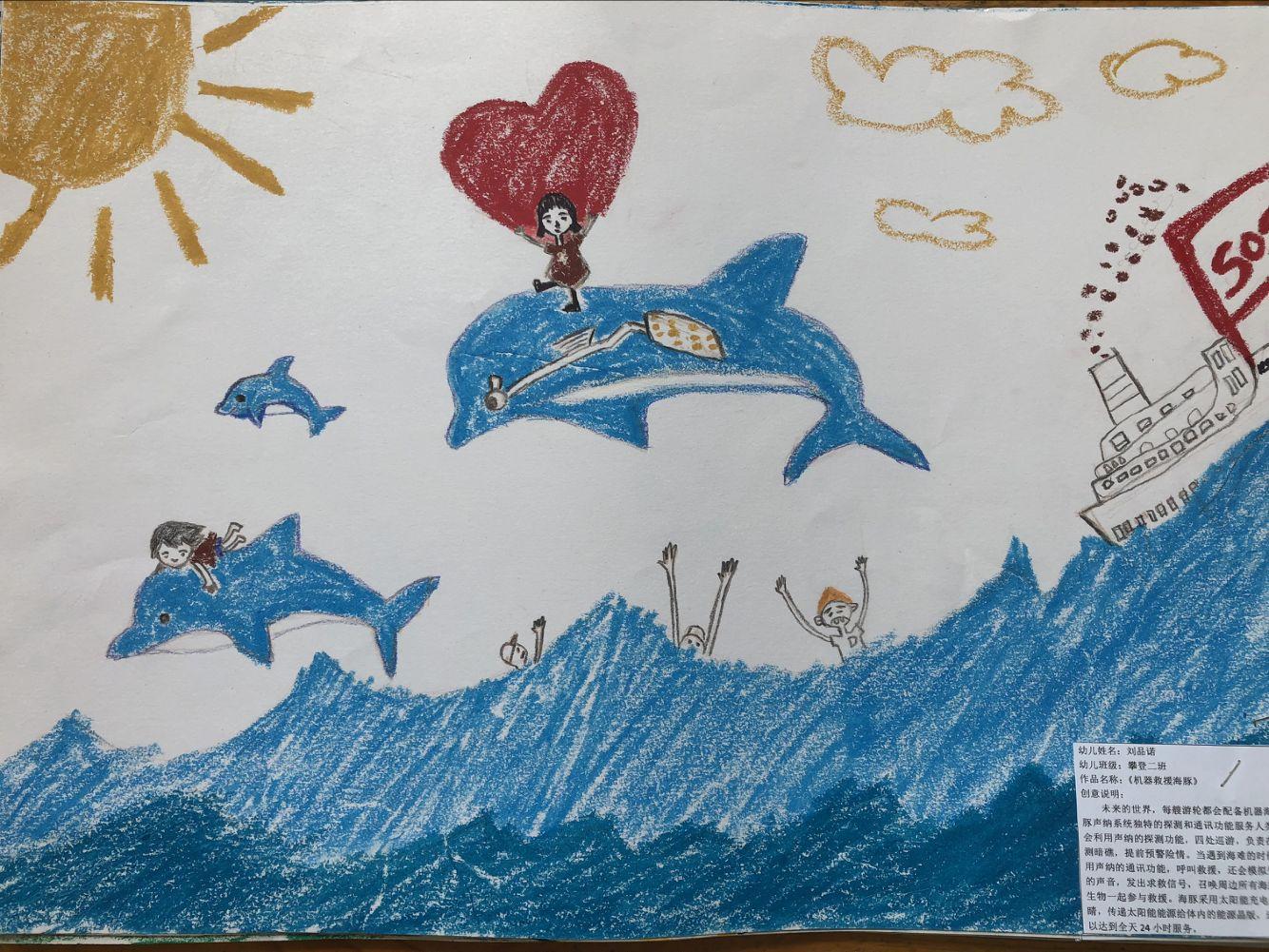 机器救援海豚
